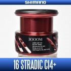 Запасная шпуля Shimano 16 Stradic Ci4+