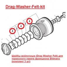 Прокладки-шайбы войлочные (Drag Washer Felt) для тормозного пакета фрикциона Shimano (комплект 3 шт)