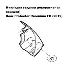 Задняя защитная декоративная крышка (Rear Protector) Shimano Rarenium (2012 - FB)