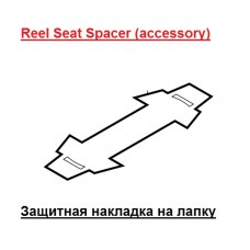 Защитная пленка-накладка (Reel Seat Spacer) для лапки катушки Shimano