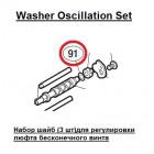 Шайбы регулировочные для бесконечного винта Shimano (комплект 3 шт)