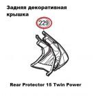 Задняя защитная декоративная крышка (Rear Protector) Shimano Twin Power (2015)