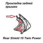 Прокладка задней крышки (Rear Shield) Shimano Twin Power (2015)