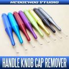 Инструмент Handle Knob Cap Remover (цвета в ассортименте)