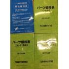 Сервисный каталог Shimano Genuine Parts Service Catalogue (Japan)