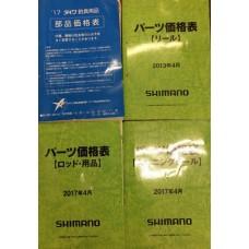 Сервисный каталог схем Shimano Genuine Parts (Japan)