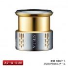 Запасная шпуля Yumeya Shimano 18 STELLA 2500 PE08 (S-20)