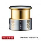 Запасная шпуля Yumeya Shimano 18 STELLA 2500 PE1215 (S-20)