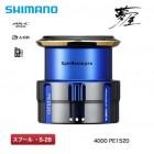 Запасная шпуля Yumeya Shimano 19 Vanquish 4000 PE 1520 (S-28)